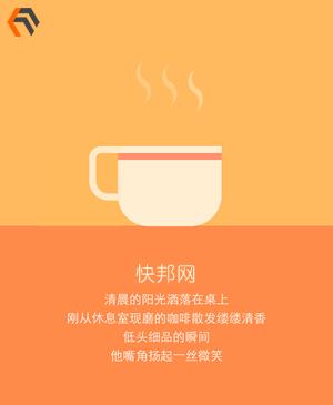 快邦网_Destoon模版定制、二次开发
