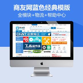 商友网整站模块 (12)